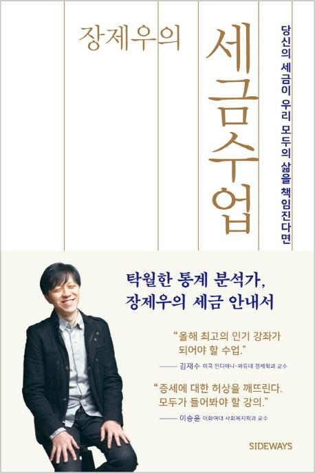 [신간] 일본 관찰 30년·장제우의 세금 수업