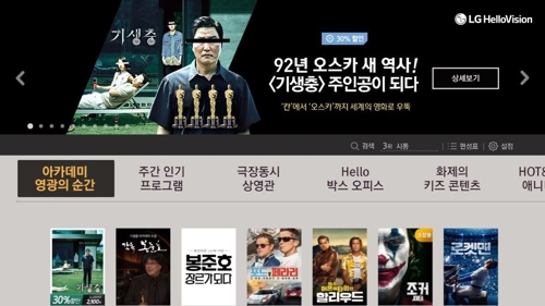 VOD에서도 '봉준호 신드롬'…LG헬로, 기생충 시청률 11배↑