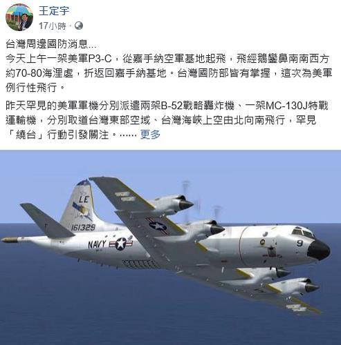 '中무력시위' 대만해협 주변에 미군기 연일 출현…초계기도 등장
