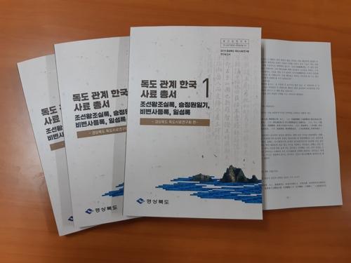 경북도 독도사료연구회 '독도 관계 한국 사료 총서' 발간