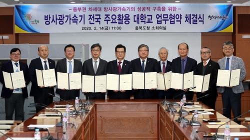 '방사광 가속기 유치하자'…충북도, 전국 9대 대학과 업무협약