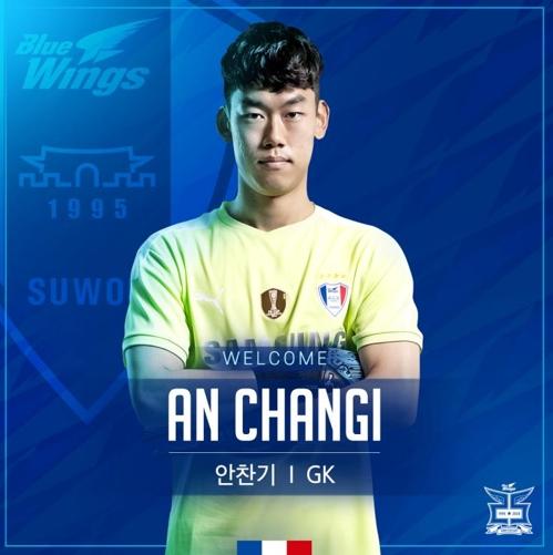 K리그1 수원, U-23 대표팀 골키퍼 안찬기 영입