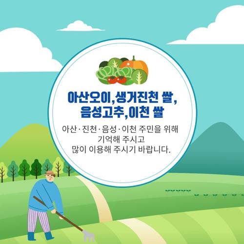 충북도의회, 우한 교민 수용지역 농산물 판촉 홍보 나서