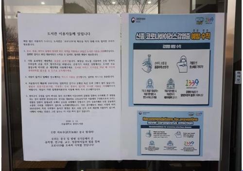 """서울대 도서관에 """"코로나19 불필요한 공포 유발 자제"""" 안내문"""
