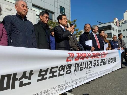 '억울한 죽음' 마산 보도연맹 희생자 6명 70년 만에 무죄