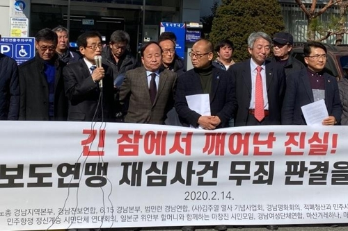 """마산 보도연맹 희생자 6명 70년 만에 무죄…지역사회 """"환영""""(종합)"""