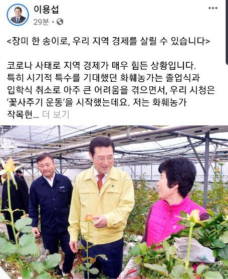 광주 자치단체장들 '화훼농가 살리기' 온라인 운동 참여