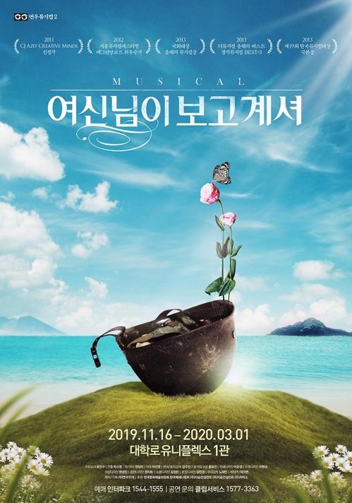 [문화소식] 롯데월드타워 수놓는 '오페라의 유령' 마스크 外