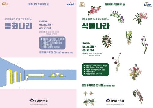금정문화회관 개관 20주년 '동화나라 식물나라' 특별전시