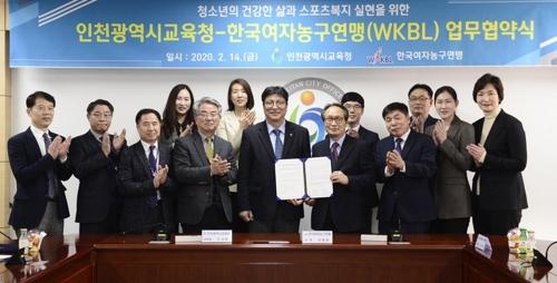 WKBL, 인천교육청과 학교스포츠클럽 활성화 업무 협약