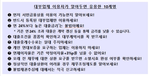"""대부업체 이용 '십계명'…""""먼저 서민금융상품 확인부터"""""""