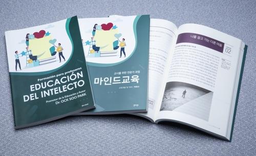 중남미 4개국 대통령이 주목한 한국 NGO '청소년 인성교육'