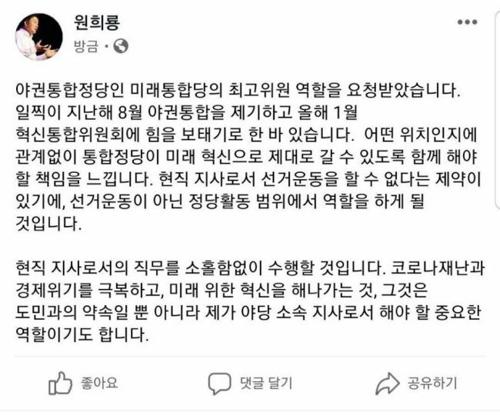 """원희룡 """"정당활동 범위 미래통합당 최고위원 역할 할 것"""""""