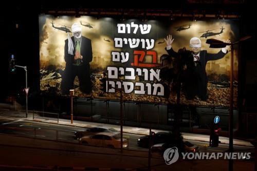 텔아비브 시장, '팔레스타인 수반 항복' 간판 철거 지시