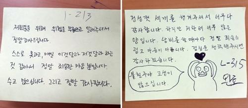 국방어학원 귀국자들 적응단계…정부지원단에 '감사메시지'도