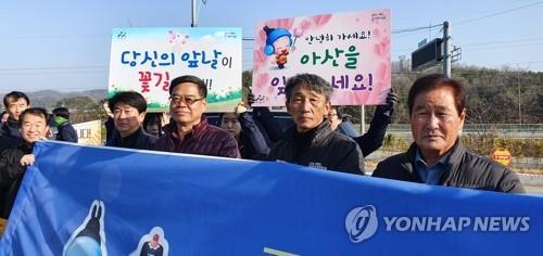 """우한 교민 품은 충남 아산주민 """"불안 떨쳐냈고, 기쁘다"""""""