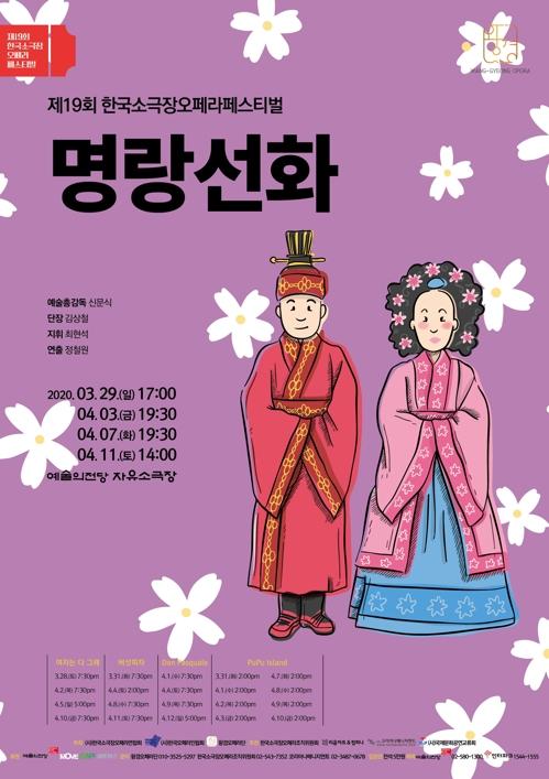 소극장에서 즐기는 오페라페스티벌 내달 27일 개막