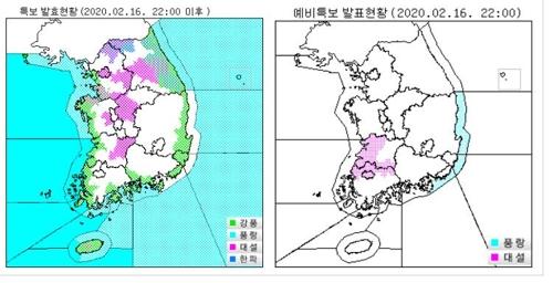 서울·내륙 대설주의보…경기·강원 일부 오늘밤 한파특보