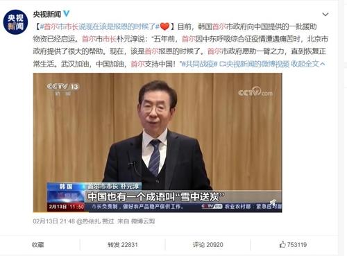 """'박원순 중국어 응원' 중국 SNS서 화제…中 """"고마워요 서울"""""""