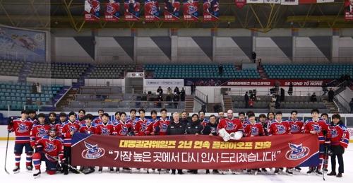 아이스하키 대명, 2시즌 연속 아시아리그 PO 진출 성공