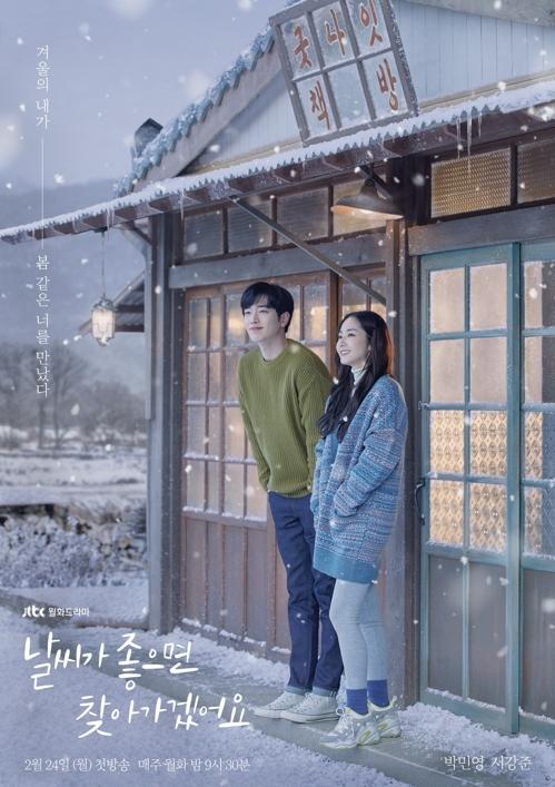 """'날씨가 좋으면…' 박민영 """"여운 남고 자꾸 생각나는 작품"""""""