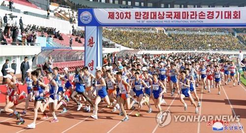 """'국경폐쇄' 북한, 4월 평양마라톤대회 취소…""""코로나19 방지"""""""