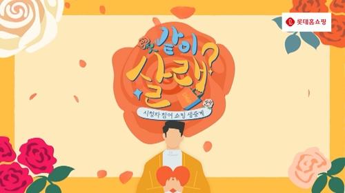 롯데홈쇼핑, 식품·뷰티 전문 모바일 생방송…미디어커머스 강화