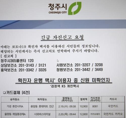 """""""현금 내고 '코로나19 확진' 청주 택시 탄 시민 찾습니다""""(종합)"""