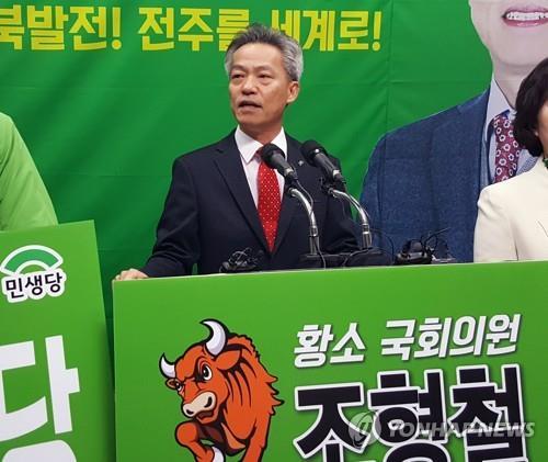 조형철 평화당 전북도당 사무처장, 전주을 총선 출마