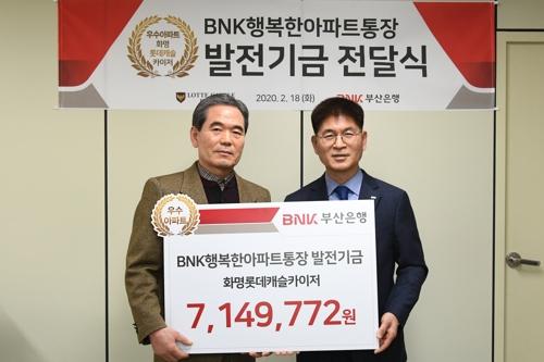 BNK부산은행 아파트 909곳에 발전기금 3억원 전달