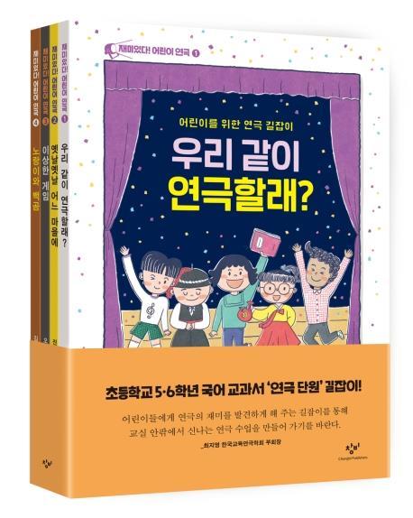 창비, 아동용 연극 가이드북 출간…초등교과 연계