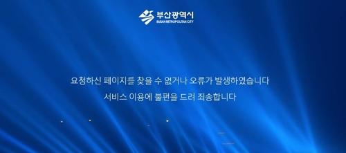 '불안한 부산시 보건 행정' 확진자 동선 공개 홈피 또 불통