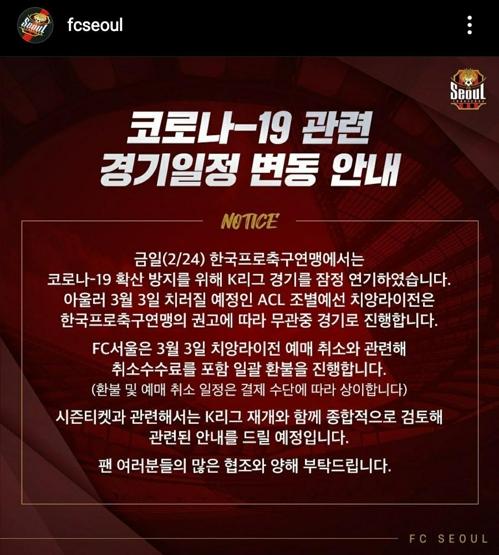 프로축구 울산·서울, 내달 ACL 홈경기 무관중 개최
