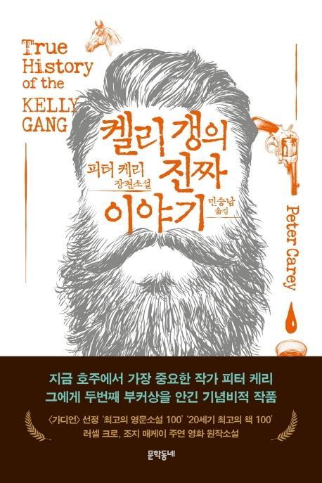[신간] 켈리 갱의 진짜 이야기