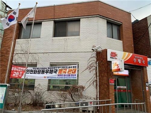 """인천 시민단체 """"기반시설 부족한 원도심 우체국 폐국 반대"""""""