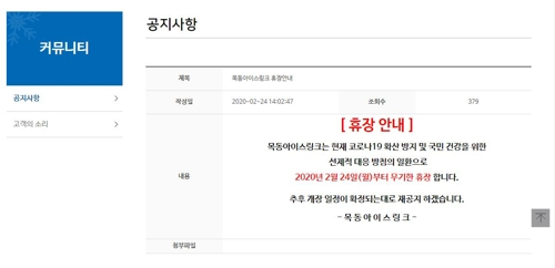 빙상연맹, 3월 쇼트트랙 세계선수권 '걱정되네'…목동링크 휴관