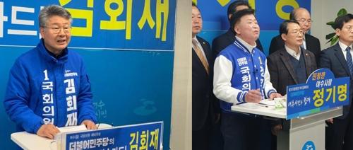 민주당 여수을 경선 '진흙탕'…허위사실 유포 논란