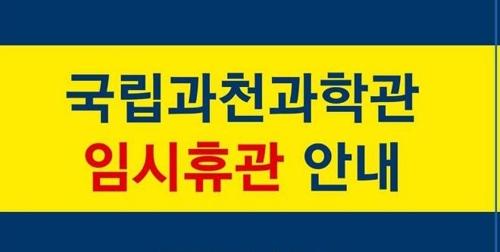 국립과천과학관·국립현대미술관·서울대공원 임시휴관