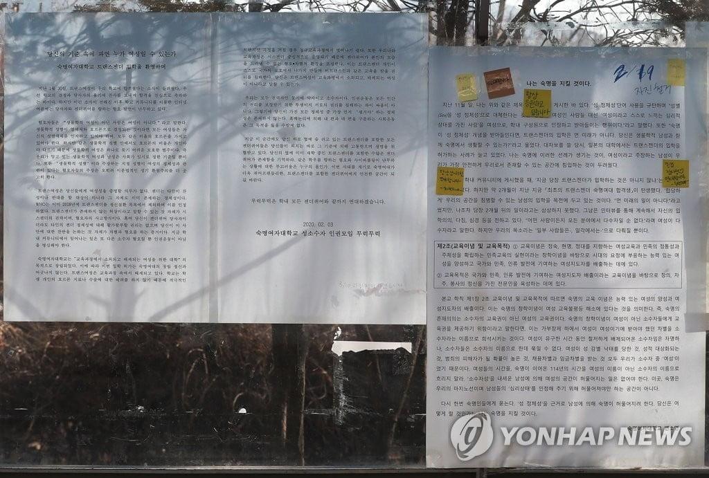 """숙명여대 성전환 합격자 입학 포기…""""혐오 멈춰야"""""""
