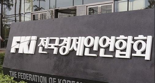 """재계 """"5%룰 완화 철회해야…경영권 침해·헤지펀드 부작용 점증"""""""