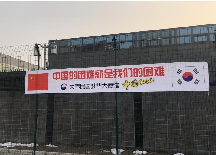 `중국 힘내요`…주중 한국대사관 담장에 격려문 걸어