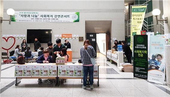 건국대학교 미래지식교육원 사회복지학전공, 2020학년 1학기 신입학 모집