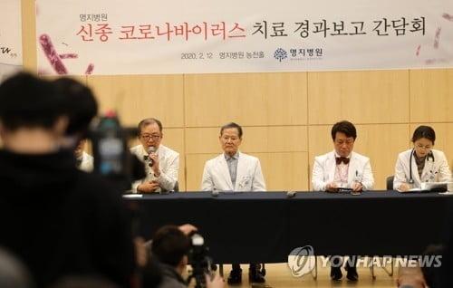 """`코로나19` 3번 환자, 명지병원서 퇴원…""""너무 좋습니다"""""""