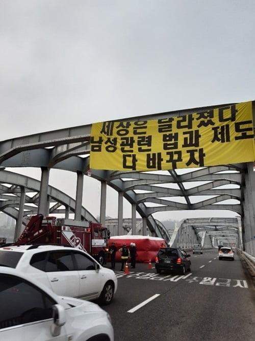 """한강대교 아치서 신원미상男 농성 중 """"남성 관련 법 바꿔달라"""""""