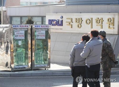 국방어학원 격리 1세 아동 발열 증세…중앙의료원 이송
