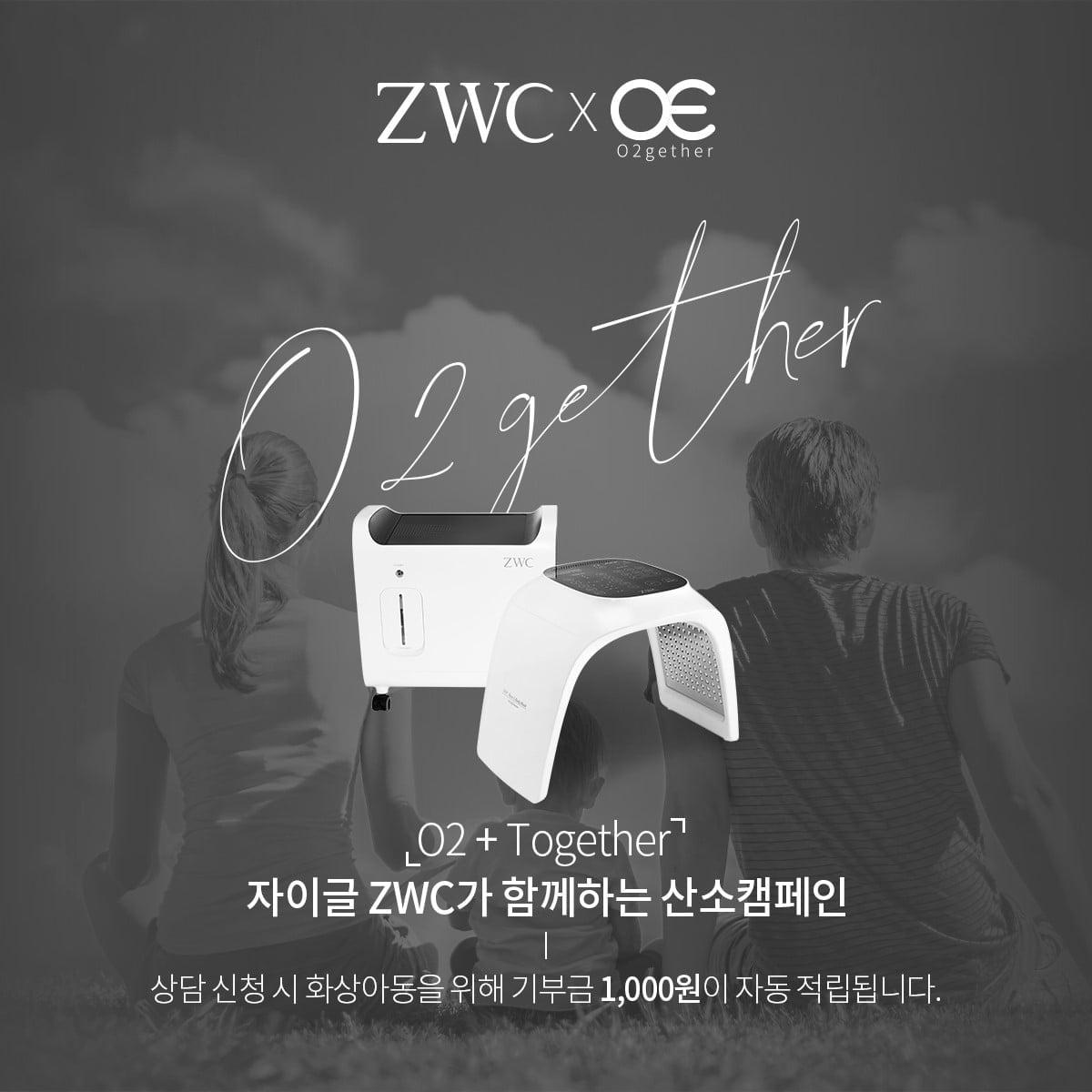 ZWC `페이스&바디마스크`, 산소캠페인으로 화제…산소를 강조한 `O2gether`캠페인으로 국민 건강 증진에 앞장서