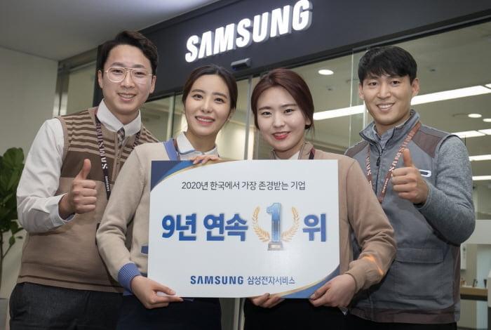 삼성전자서비스, `한국서 가장 존경받는 기업` 9년 연속 선정