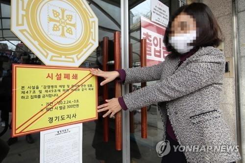 """경기도, 과천 신천지시설 강제진입…이재명 """"위중한 상황"""""""