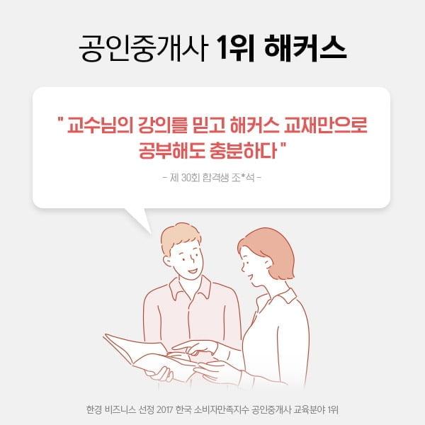 해커스, 공인중개사 시험 합격생들의 `스타교수진 후기` 화제