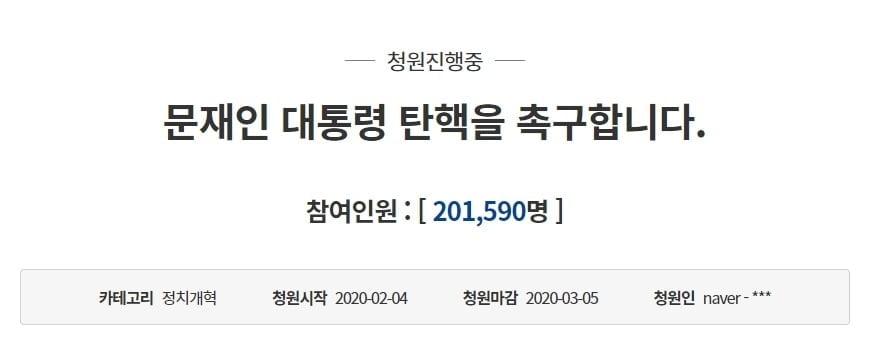 """`문대통령 탄핵` 국민청원 20만 넘겨…""""중국 대통령 보는 듯"""""""